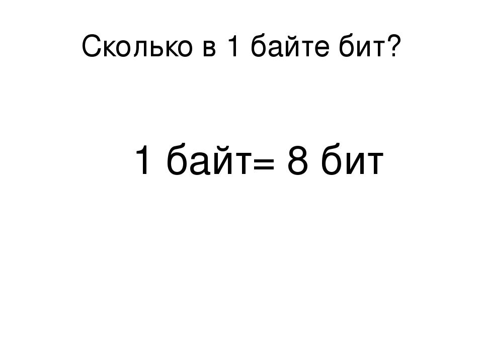 Сколько в 1 байте бит? 1 байт= 8 бит