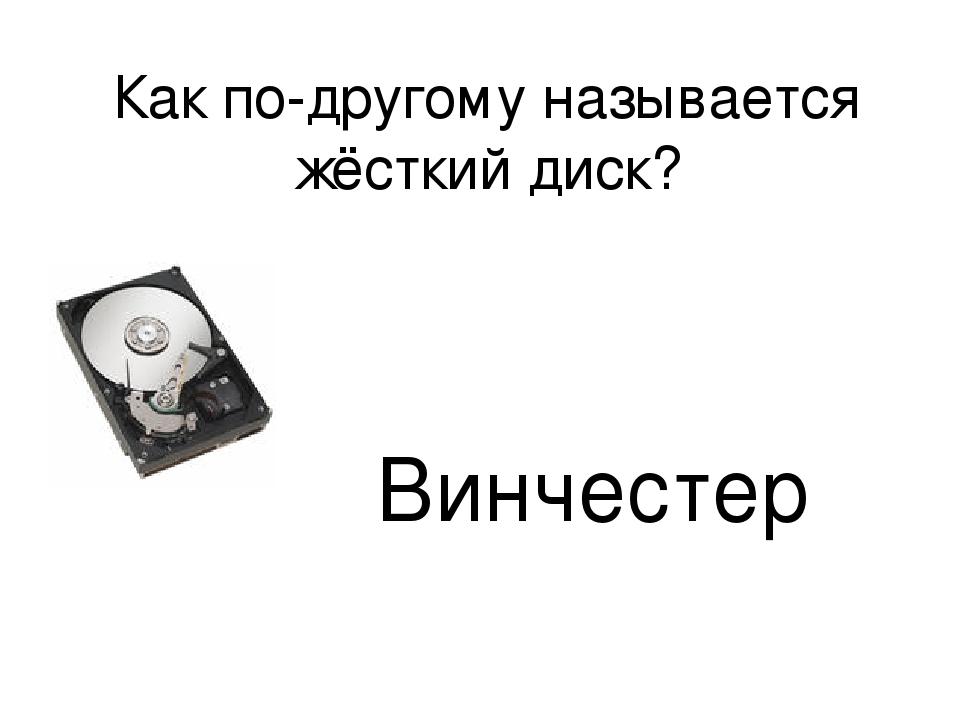 Как по-другому называется жёсткий диск? Винчестер