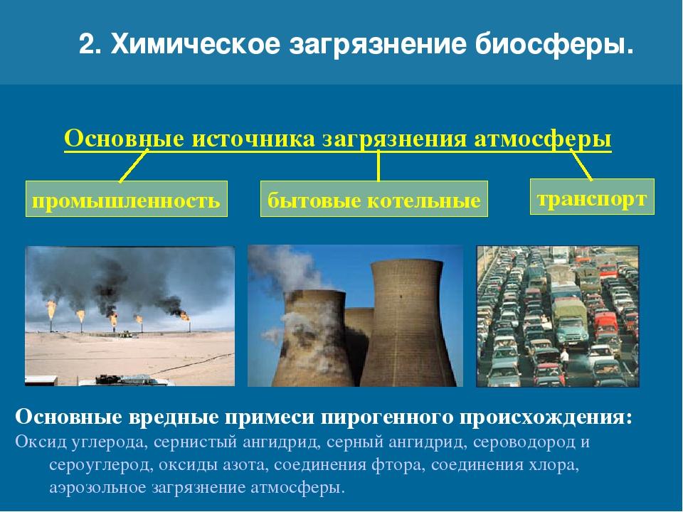 2. Химическое загрязнение биосферы. Основные источника загрязнения атмосферы...