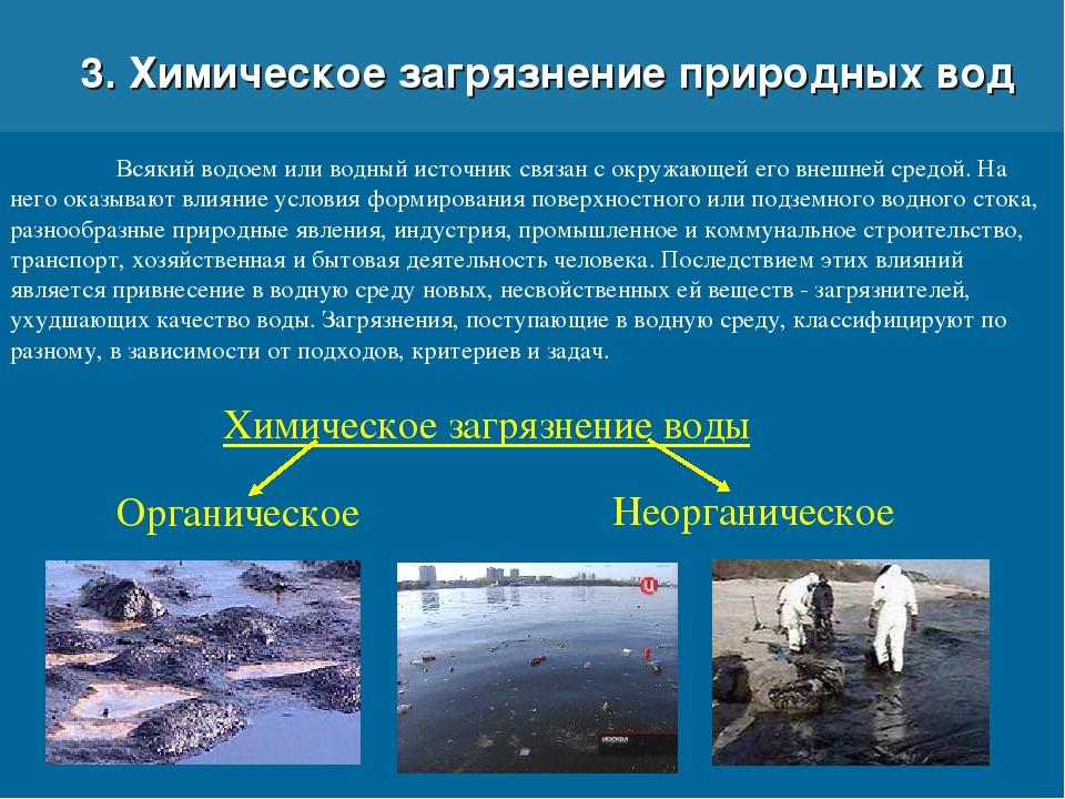 3. Химическое загрязнение природных вод Всякий водоем или водный источник св...