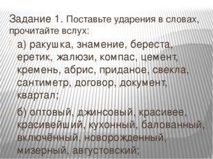 Задание 1. Поставьте ударения в словах, прочитайте вслух: а) ракушка, знамени