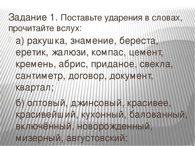 Задание 1. Поставьте ударения в словах, прочитайте вслух: а) ракушка, знамени...
