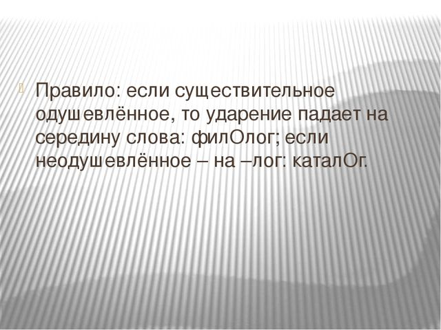 Правило: если существительное одушевлённое, то ударение падает на середину сл...