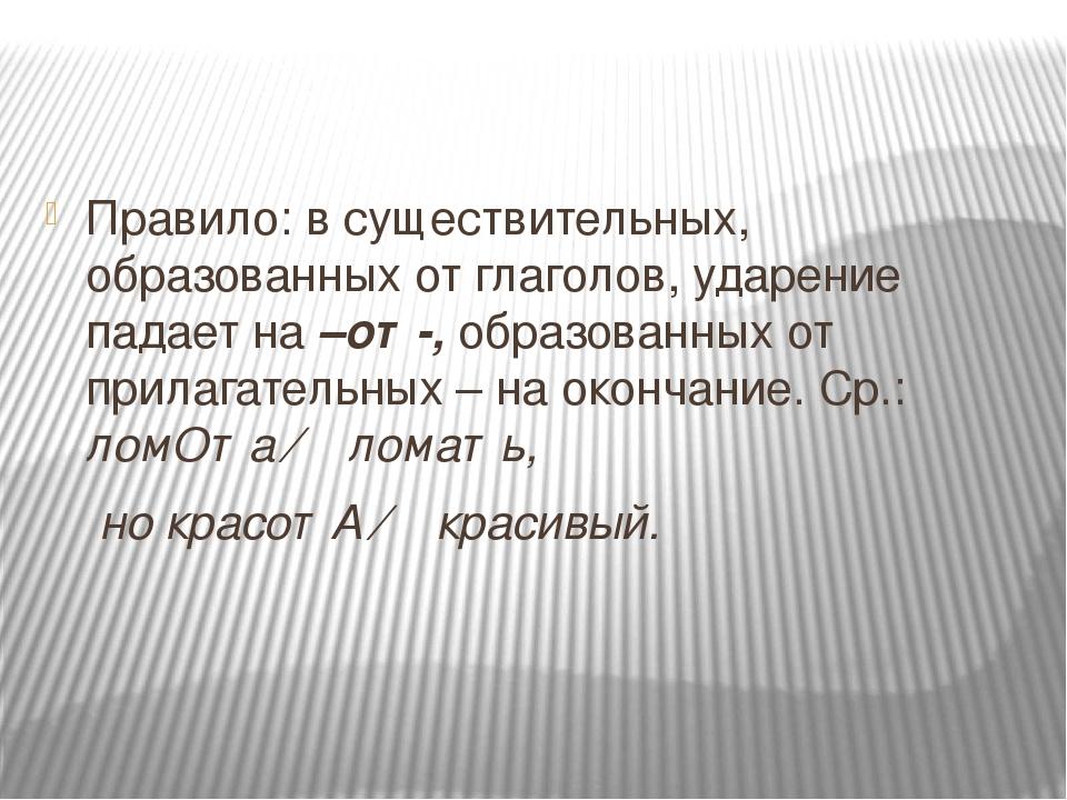 Правило: в существительных, образованных от глаголов, ударение падает на –от-...