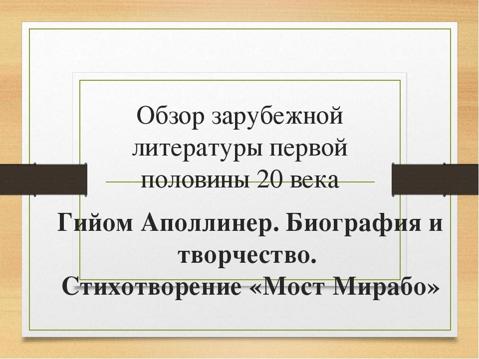 Презентация по литературе на тему Обзор зарубежной литературы  слайда 1 Обзор зарубежной литературы первой половины 20 века Гийом Аполлинер Биограф