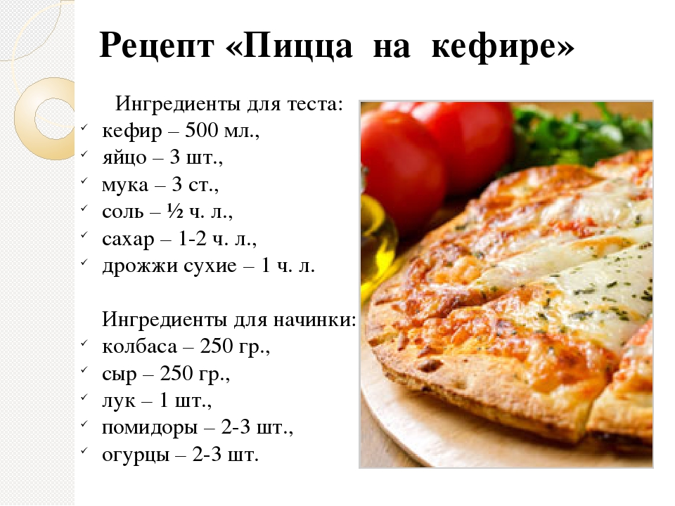 самое простое тесто для пиццы на воде без дрожжей