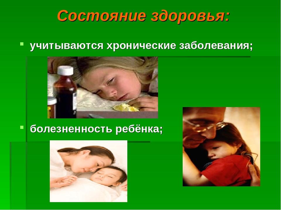 Состояние здоровья: учитываются хронические заболевания; болезненность ребёнка;