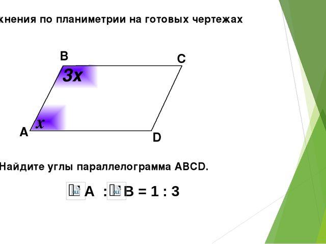 Презентация параллелограмм 8 класс атанасян решение задач умники и умницы решить задачу