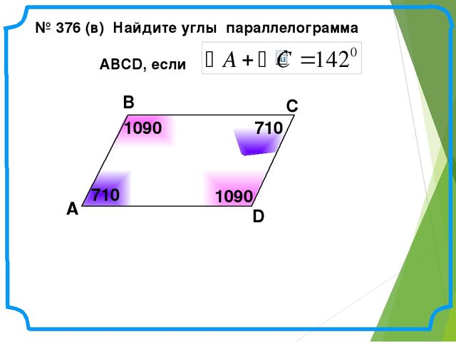 Презентация параллелограмм 8 класс атанасян решение задач задачи по геометрии на отрезки с решением