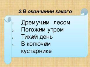 2.В окончании какого прилагательного на месте пропуска пишется буква Е? Дрему