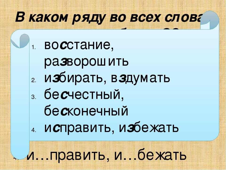 В каком ряду во всех словах пишется буква С? во…стание, ра…ворошить и…бирать,...