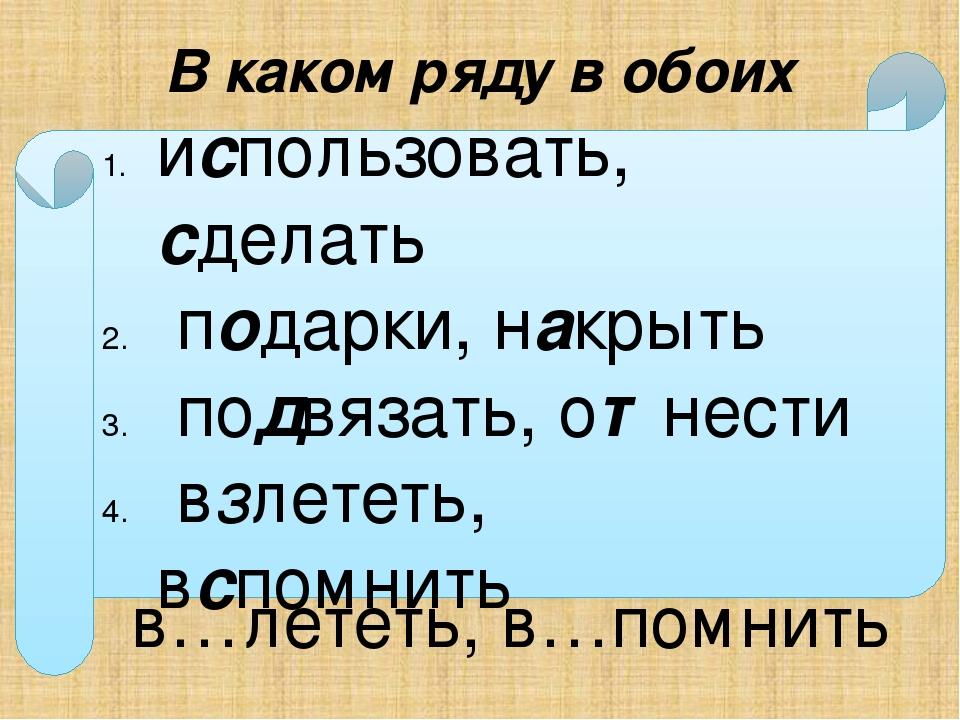 В каком ряду в обоих словах пишется одна и та же буква? и…пользовать, …делать...