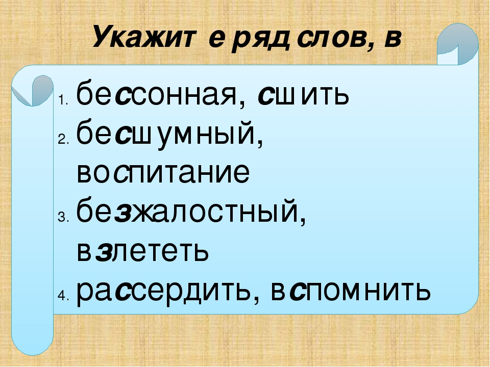Укажите ряд слов, в котором на месте пропусков пишется буква з бе…сонная, …ши...