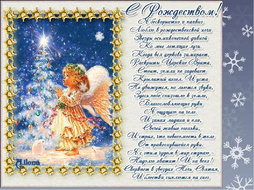 открытки со с стихами с рождеством ценят