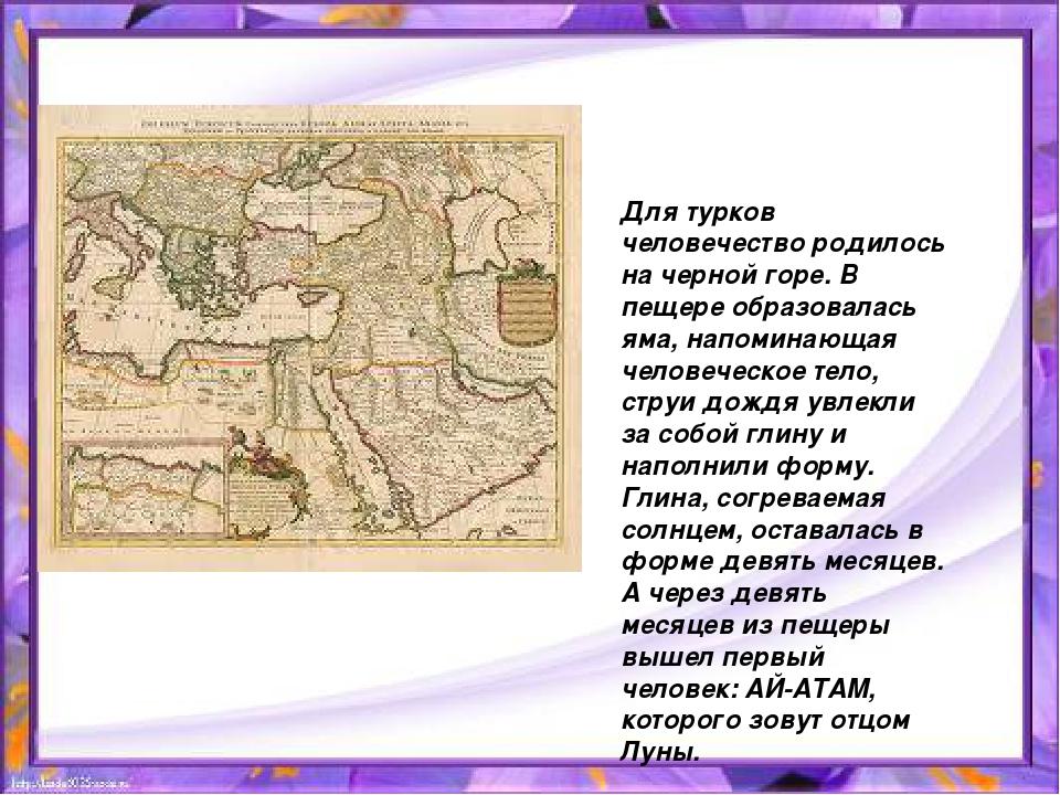 Для турков человечество родилось на черной горе. В пещере образовалась яма, н...