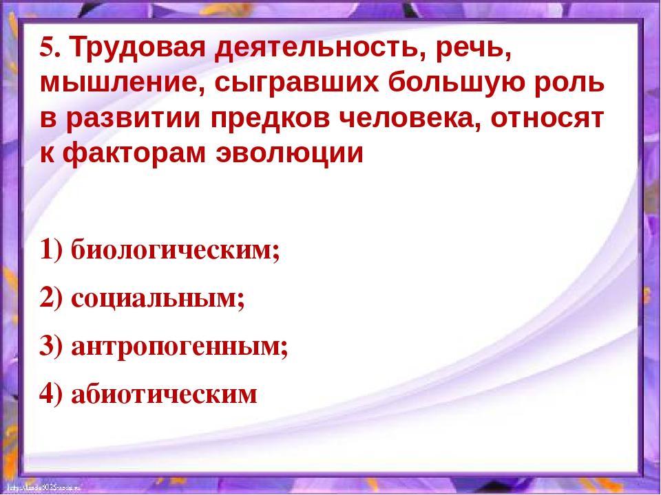 5. Трудовая деятельность, речь, мышление, сыгравших большую роль в развитии п...