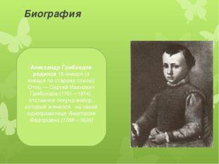 Биография Александр Грибоедов родился15 января(4 январяпостарому стилю) О