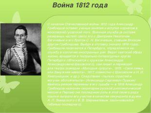 Война 1812 года С началом Отечественной войны 1812 года Александр Грибоедов о
