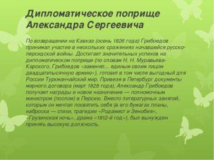 Дипломатическое поприще Александра Сергеевича По возвращении на Кавказ (осень
