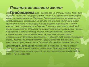 Последние месяцы жизни Грибоедова Последний отъезд Александра Грибоедова из с