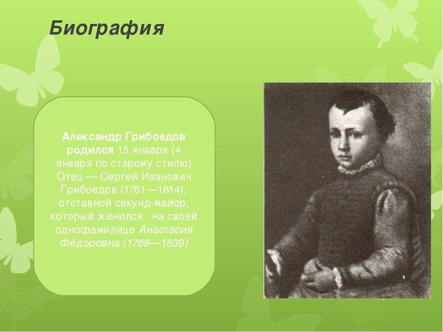 Биография Александр Грибоедов родился15 января(4 январяпостарому стилю) О...