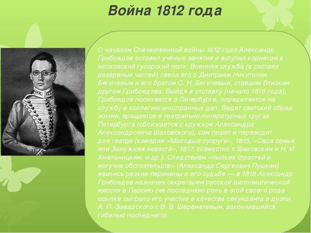 Война 1812 года С началом Отечественной войны 1812 года Александр Грибоедов о...