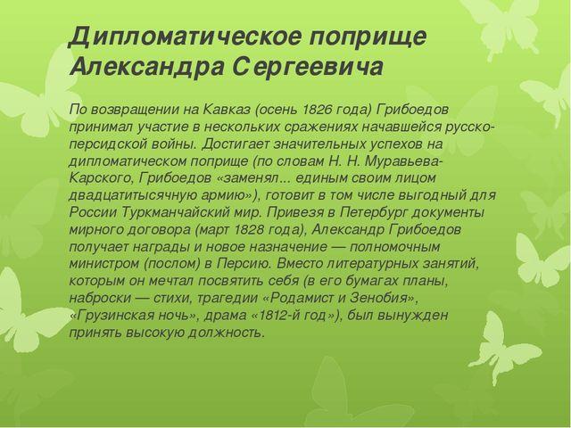 Дипломатическое поприще Александра Сергеевича По возвращении на Кавказ (осень...