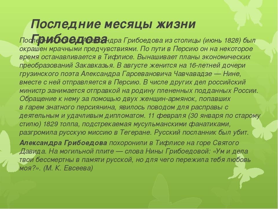 Последние месяцы жизни Грибоедова Последний отъезд Александра Грибоедова из с...