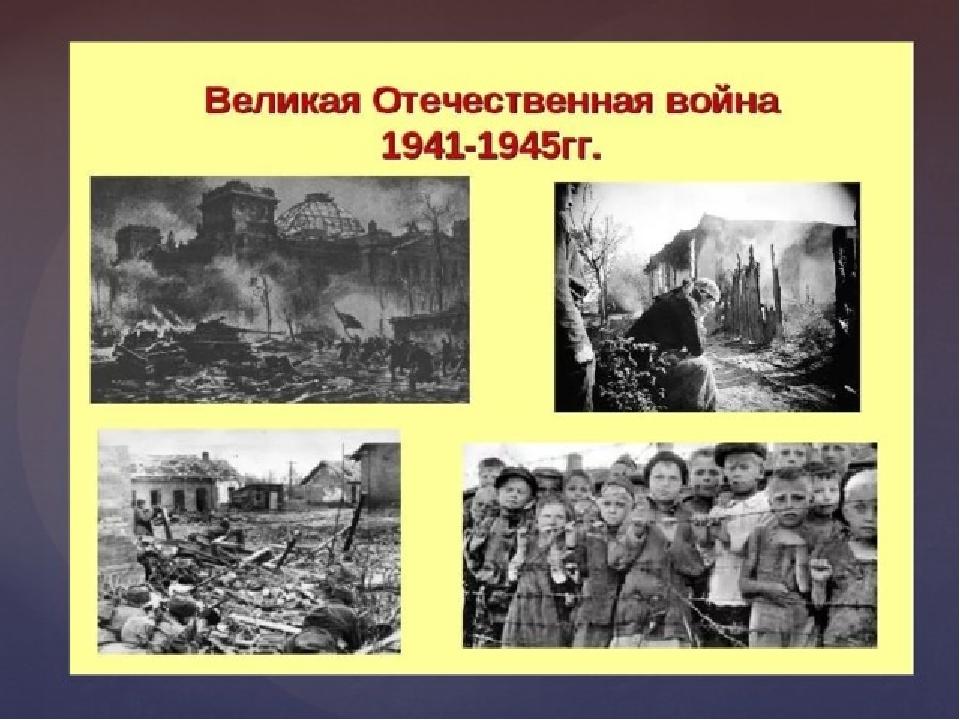 Картинки о вов 1941-1945 для детей цветные для презентаций, про кофе