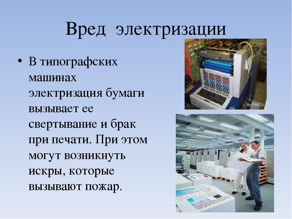 Доклад польза и вред электризации 3794