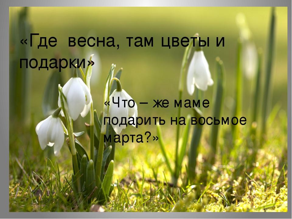 Картинки а где весна, вставить форуме