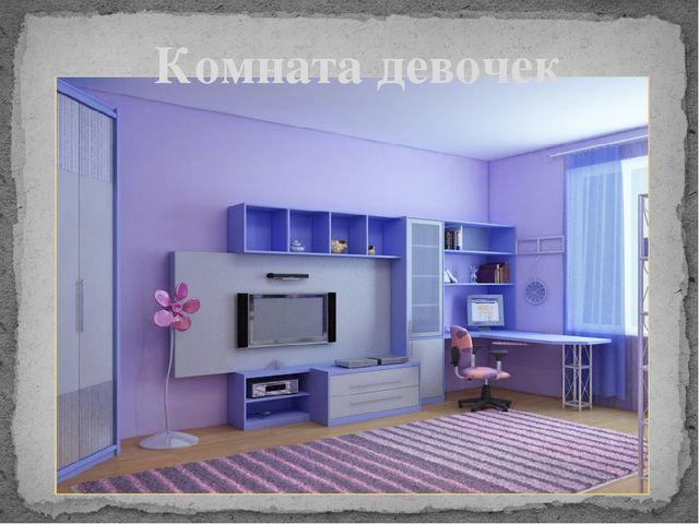 Сочинение На Тему Комната Моей Мечты