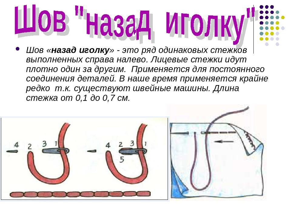 Фото шов назад иголку пошагово 2