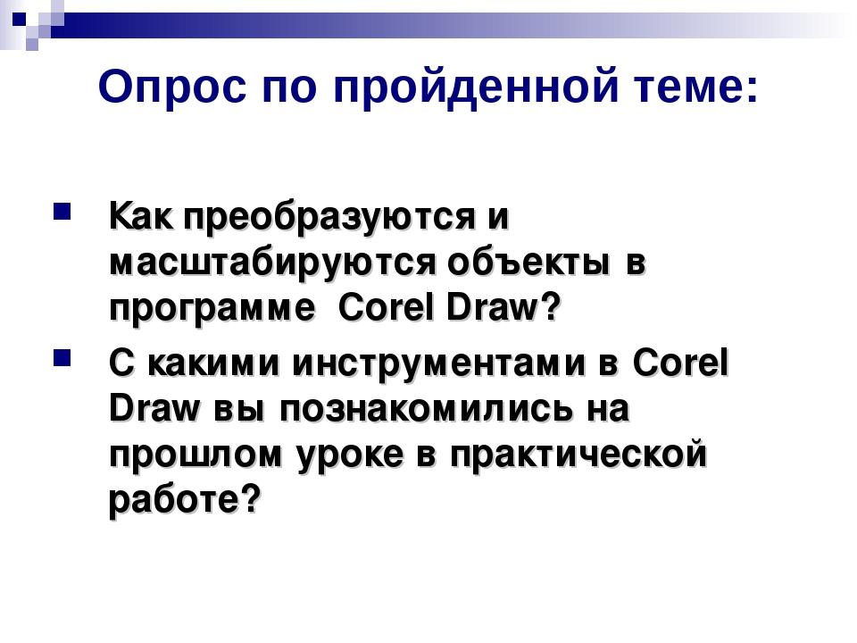 Опрос по пройденной теме: Как преобразуются и масштабируются объекты в прогр...