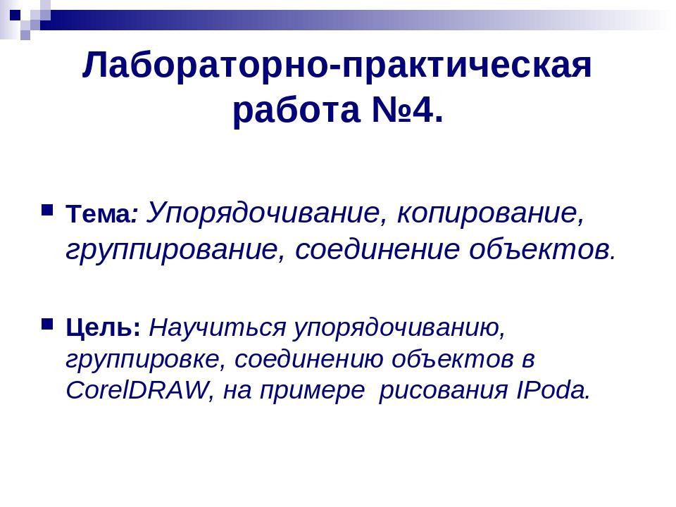 Лабораторно-практическая работа №4. Тема: Упорядочивание, копирование, группи...