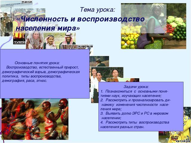 Население мира презентация 10 класс география