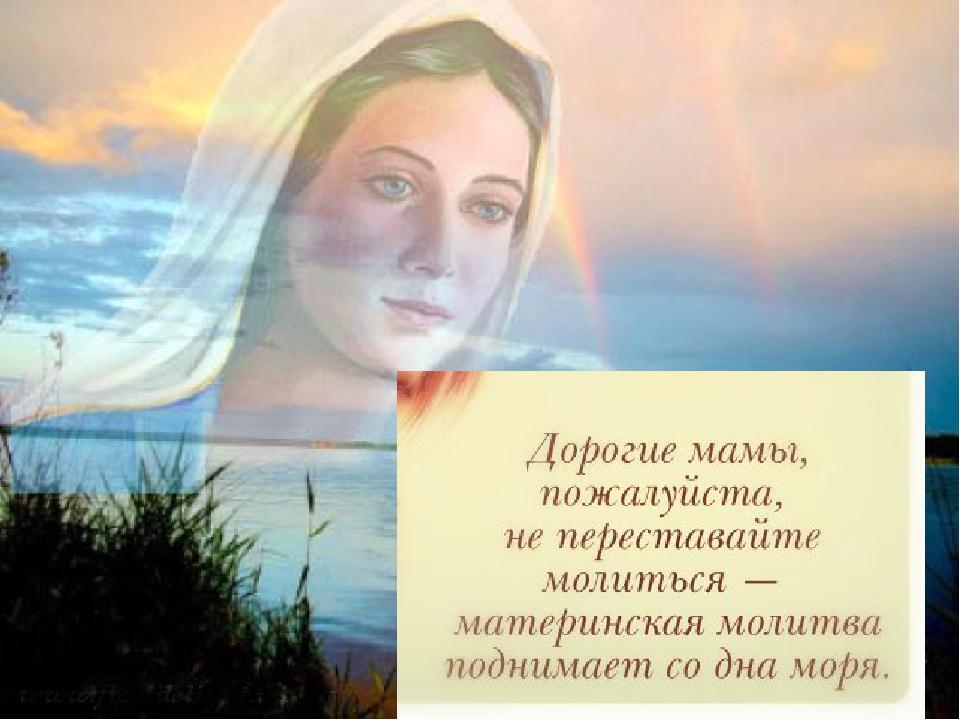 настоящее картинка мать читаем молитву можно