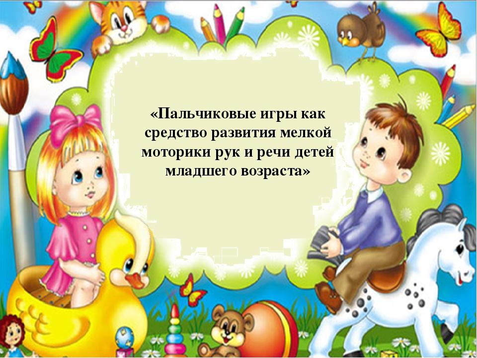 Стишок поздравление с днем рождения детский сад
