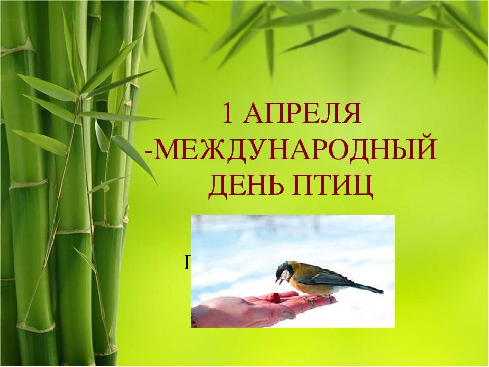 День птиц картинки для детей, надо печалиться подружка