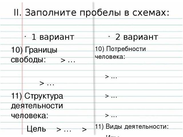 Итоговая контрольная работа по обществознанию класс Заполните пробелы в схемах 1 вариант 10 Границы свободы ―>