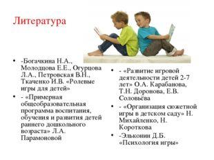 Литература -Богачкина Н.А., Молодцова Е.Е., Огурцова Л.А., Петровская В.Н., Т