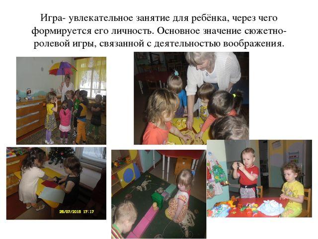 Игра- увлекательное занятие для ребёнка, через чего формируется его личность....