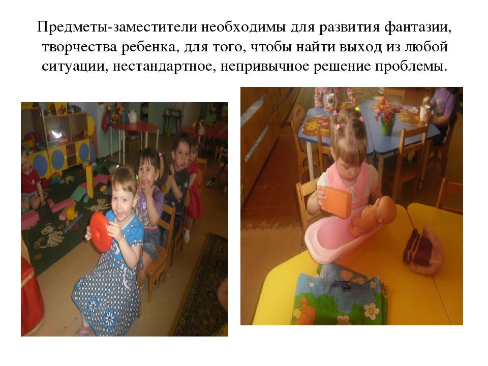 Предметы-заместители необходимы для развития фантазии, творчества ребенка, дл...