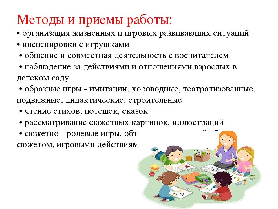 Методы и приемы работы: • организация жизненных и игровых развивающих ситуаци...