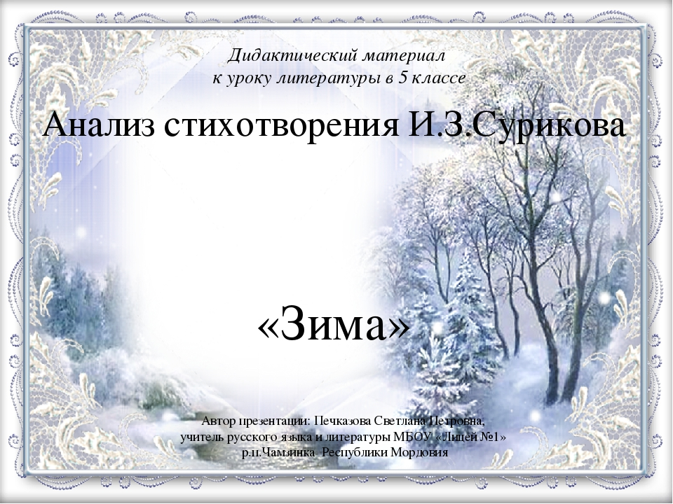 Стихотворение сурикова зима аналз