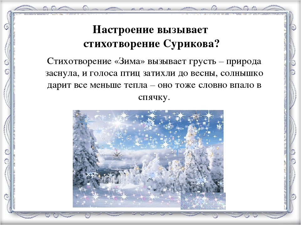 Настроение вызывает стихотворение Сурикова? Стихотворение «Зима» вызывает гру...