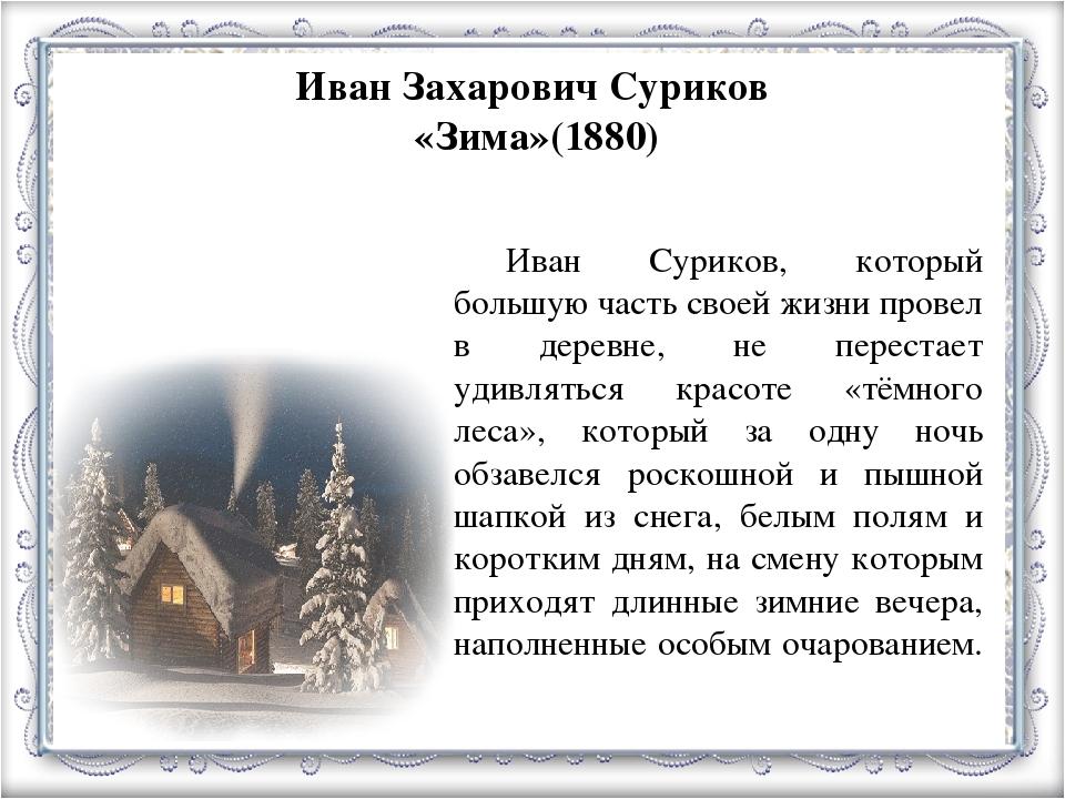 Иван Суриков, который большую часть своей жизни провел в деревне, не перестае...
