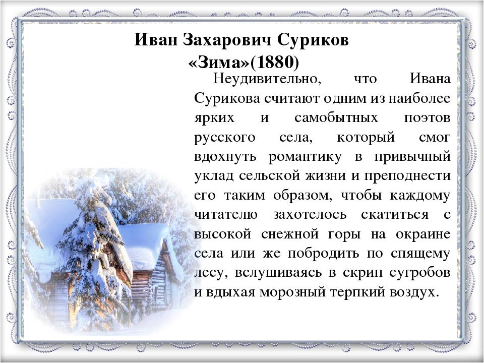 Неудивительно, что Ивана Сурикова считают одним из наиболее ярких и самобытны...