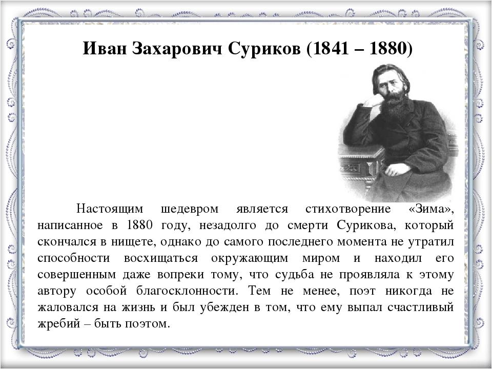 Настоящим шедевром является стихотворение «Зима», написанное в 1880 году, нез...
