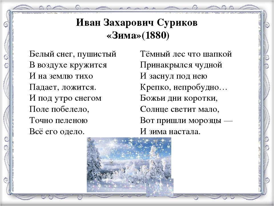 Иван Захарович Суриков «Зима»(1880) Белый снег, пушистый В воздухе кружится И...
